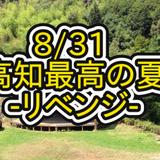 20140831 高知最高の夏リベンジ funkot mix