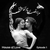 House of Love - Episode 1 (March 2017)