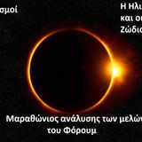 Η Ηλιακή έκλειψη που αλλάζει πολλά! Προβλέψεις μελών!