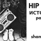 Shamil_OM's_Ozone_Channel -_History_of_Hip_Hop_(09.10.2017)