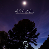 새벽이 오면 1 (When the dawn comes)