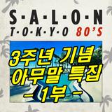 Salon Tokyo 80`s  - 3주년 특집
