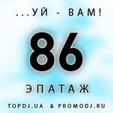 Epatage 086 by dvj burzhuy @ Kiss FM ukraine