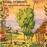 1971: Как прекрасен этот мир   Давид Тухманов