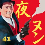 """Yoru no Nunulaxnulan ep.41 """"Songs for the GUN"""""""