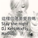 A-MEI 這樣你還愛我嗎 vs Zedd Stay the night DJ Ken MixFly Mashup