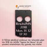 Rewind MS 2018 - μέρος 2ο