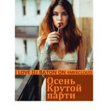 I LOVE DJ BATON - OSEN KRUTOY PARTY