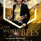 "WiTThai – s02e02 ""The World of Bees"" โลกของผึ้ง กับอ.ภาณุวรรณ จันทวรรณกูร"