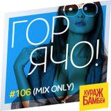 ГОРЯЧО! (TOO HOT!) Podcast #106 #Hiphop #GlitchHop #Funk #GlitchFunk