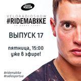 Вело-Радио-Шоу - Ride Ma Bike. 17-й выпуск. 27.11.2015