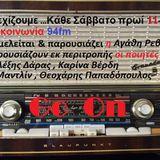 Ραδιοφωνική εκπομπή Go On: Σατιρική ποίηση Β΄