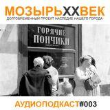 МОЗЫРЬXXВЕК - ПОДКАСТ #003 (12 Января 2014)