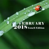 COLUMBUS BEST OF FEBRUARY 2018 MIX - ISRAELI EDITION