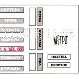 Metro 80's 90's