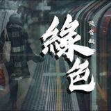 陈雪凝 - 绿色[若不是你突然闯进我生活, 我怎会把死守的寂寞放任了]FR3NZ Mixtape 2k19
