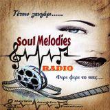 Μια μουσική κινηματογραφικη βραδιά -Soulmelodies.gr & lavitaradio- 8-3-19