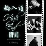 輪入道 High End -RAP MIX-