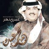 Khadar El Bahr   Mohammad Abdu