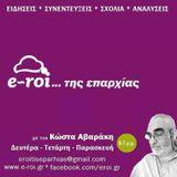 «E-ROI... της Επαρχίας» στις 7 Ιαν 2015