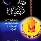 PCTMLASHSM20140709 Qiyamu Ramadhan_C 07_Waqthu Qiyam