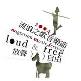 2004/10/16-音樂五四三-2004流浪之歌音樂節(migration music festival)策劃人鍾適芳(Chung Shefong/Tress music & art)專訪-(5)