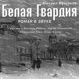 """М. Булгаков - """"Белая гвардия"""" (Первая часть)"""