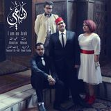 I Am An Arab Ft. Abdallah, Minnah, Omar Areba (a Re-Make By Youssef Al-Adl)