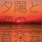 夕陽と海の音楽会 2017