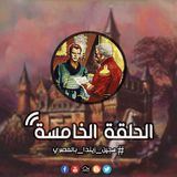 سجين زيندا بالمصري | الحلقة الخامسة