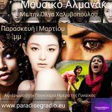 Aφιέρωμα στην Παγκόσμια Ημέρα της Γυναίκας-ΜΟΥΣΙΚΟ ΑΛΜΑΝΑΚ