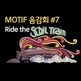 MOTIF 음감회 #7 Ride The Soul Train!