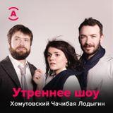 Ранкове шоу - 25/05/2018 - Зураб Аласанія, Валєрій Димов, Олексій Тарасов