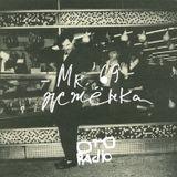 Mr.'69 - Жжёнка №69