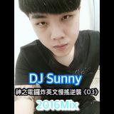 DJ Sunny - 神之電鑼炸英文慢搖逆襲《03》2016Mix