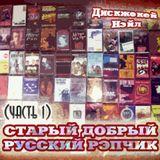 Ди-Джей Нэйл - Старый Добрый Русский Рэпчик (Часть 1)