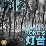 The Lonely Kong's 灯台. N12