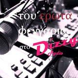 ΤΟΥ ΕΡΩΤΑ ΦΕΓΓΑΡΙΑ στο DIZZY Radio Ηχογραφημενη εκπομπη Δευτερας 23/5/2016