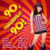 DJ Animado - 90! Пацаны, 90! mix