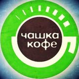 Live @ Chashka Kofe 08-mar-2014