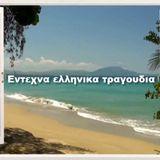 ΜΑΡΓΑΡΙΤΑΡΙΑ - εντεχνα ελληνικα 1