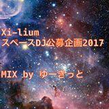 Xi-lium スペースDJ 公募企画 2017