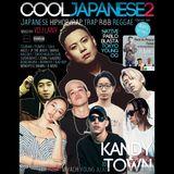 COOL JAPANESE 2 (日本語ラップMIX)