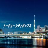 151111_Tokyo_City_Pops