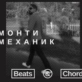 013: «Монти Механик»