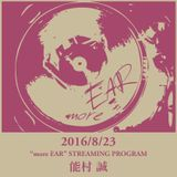 2016.8.23 - LIVE MIXED by 能村 誠