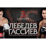 Lomachenko:Who's Next? Walters Debacle & Fight News! #LebedevGassiev
