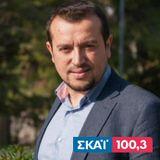 """Ο Υπουργός Ψηφιακής Πολιτικής, Νίκος Παππάς, στον Ρ/Σ """"ΣΚΑΪ"""""""