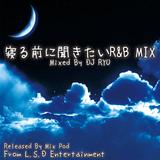 寝るときに聞きたいR&B MIX 〜Mixed By DJ RYU〜