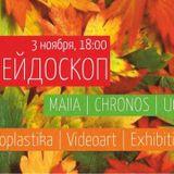 Autumn Kaleidoscope Party MIx( Vermel Club 3.11.13)